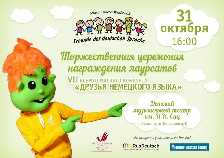 Победителей детского конкурса по немецкому языку наградят в Москве