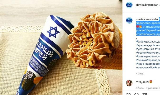 """Еврей, чукча и хохол: национальный """"креатив"""" для масс-маркет"""