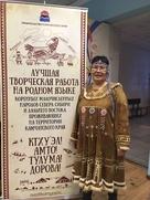 На Камчатке стартовал конкурс работ на языках коренных северных народов