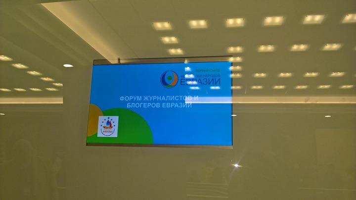 Журналисты Евразии предложили проводить совместные пресс-экспедиции и профессиональные конкурсы