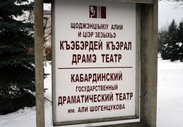 Районный суд КБР обязал организации перевести вывески на национальные языки
