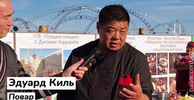 """Этношоу """"Вкус Байкала"""""""