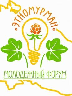 """Молодежный форум нацполитики """"Этномурман"""" пройдет в Мурманске"""