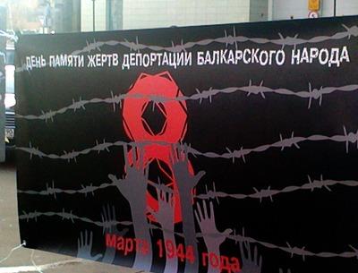 В Нальчике в день 70-летия депортации балкарского народа пройдет митинг