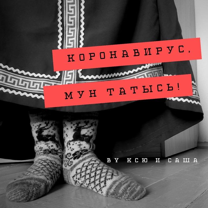 Жительницы Коми записали песню про коронавирус на коми языке