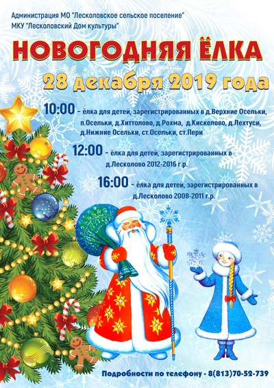 В Ленобласти детей пригласили на елку по национальному признаку