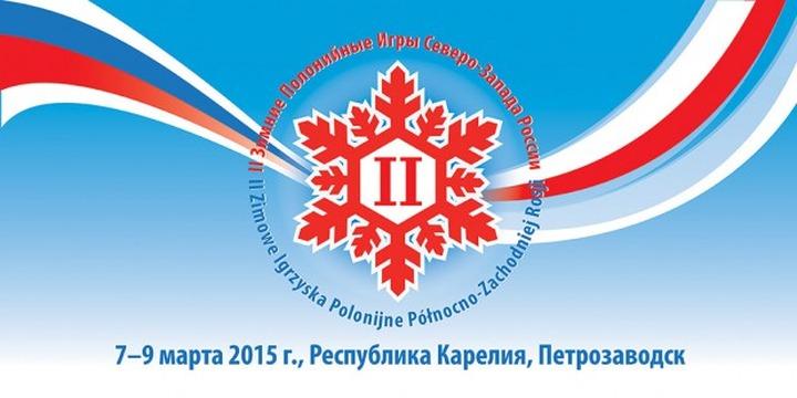 В  Петрозаводске стартуют Полонийные Игры