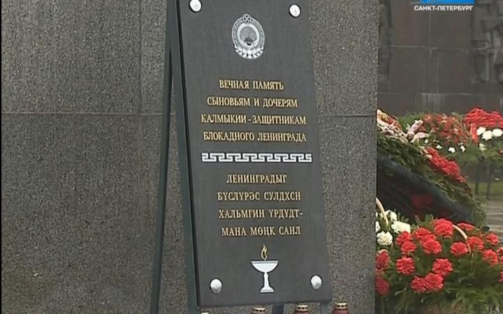 Памятную плиту защищавшим Ленинград калмыкам открыли в Петербурге