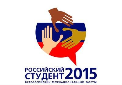 В Санкт-Петербурге пройдет межнациональный студенческий форум