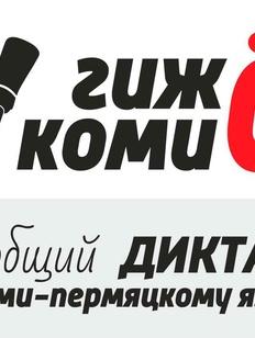 По всей России напишут диктант на коми-пермяцком языке