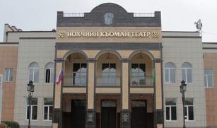 Национальные театры России съедутся на фестиваль в Чечне