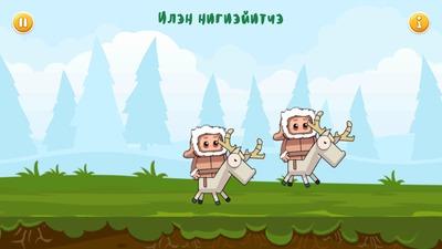 Специалисты создали мобильное приложение с юкагирскими народными играми