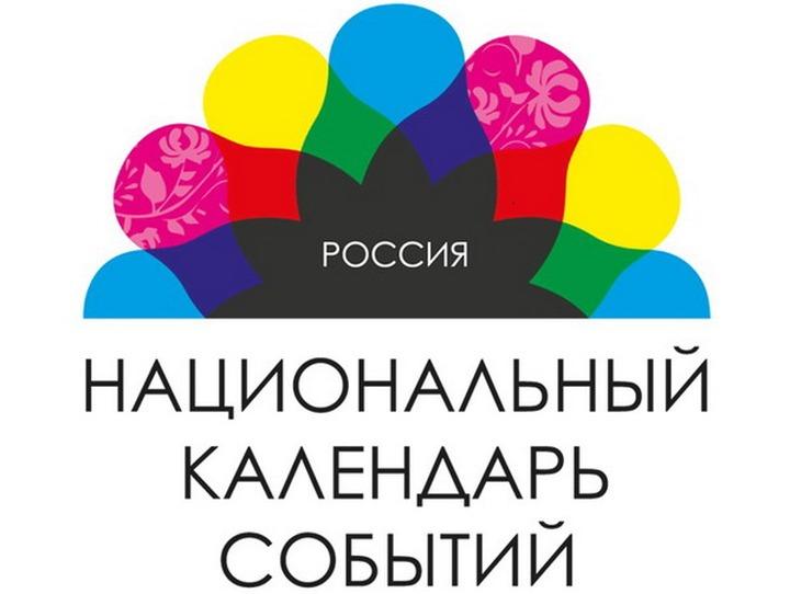 Ненецкие праздники оленеводов включили в Национальный календарь событий РФ