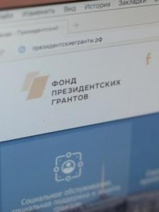 Фонд президентских грантов выпустил рекомендации по подготовке заявок