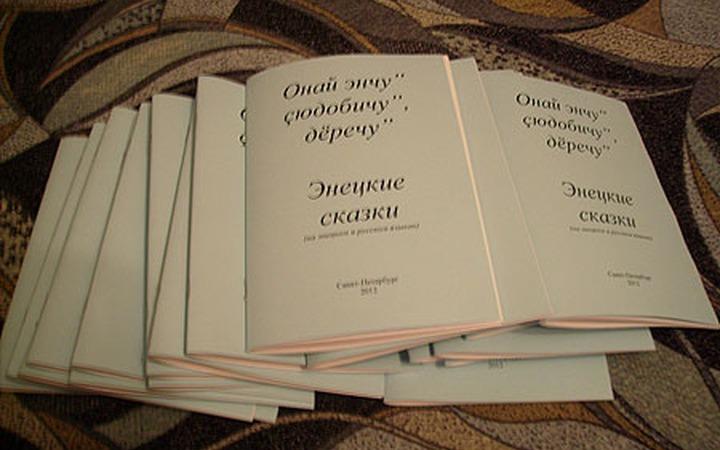 Книгу сказок энцев издали на средства автора