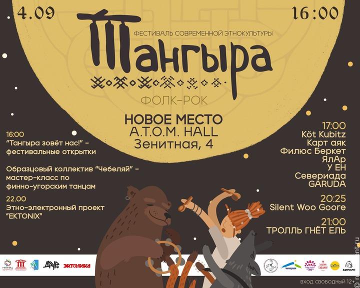 В Ижевске исполнят фолк-рок на языках шести российских народов