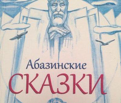 В Карачаево-Черкесии вышел сборник сказок на абазинском языке