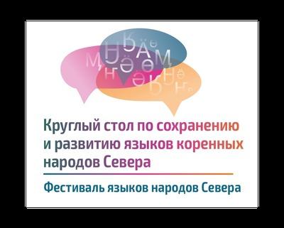 Департамент внешних связей ЯНАО проведет круглый стол по сохранению языков КМНС онлайн