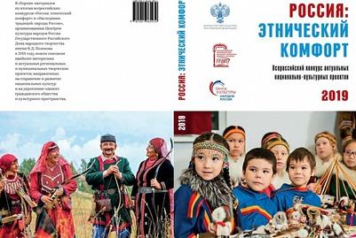 Центр имени Поленова издал сборник с этнокультурными проектами регионов России