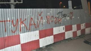 За прославление великого поэта на заборе татарских националистов оштрафовали