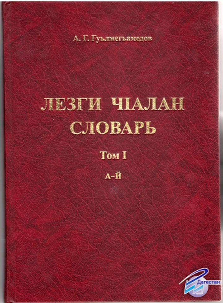 Издан первый толковый словарь на лезгинском языке