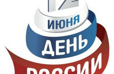 В празднованиии Дня России в Сыктывкаре примут участие все диаспоры города