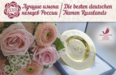 Российские немцы выбрали лучших представителей народа