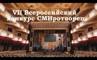 Всероссийский конкурс СМИротворец
