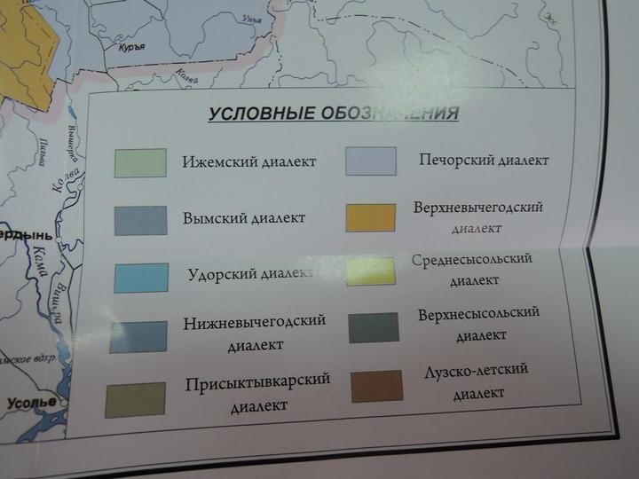 В Сыктывкаре презентовали второй том Словаря диалектов коми языка