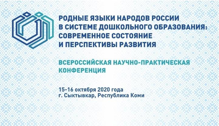 В Коми стартовала очно-заочная конференция по родным языкам