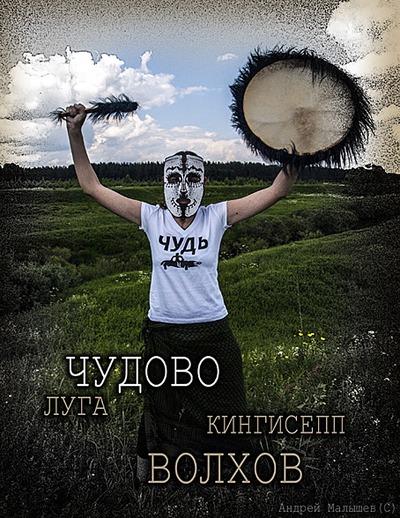 Этнофутуристы представили свою версию русской истории