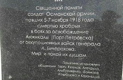 Кумыкские организации обиделись из-за замены таблички на памятнике турецким воинам