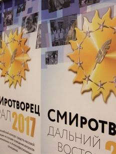 """Стартовало интернет-голосование на конкурсе """"СМИротворец-2017"""""""