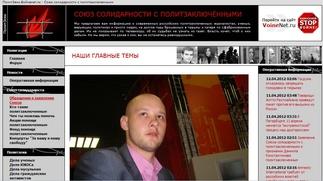 Союз Солидарности с политическими заключенным требует прекратить преследование Константинова
