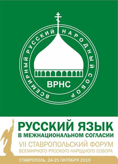 Русский язык в межнациональном согласии обсудят на форуме Русского народного Собора в Ставрополе