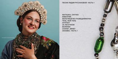 Народные песни Лидии Руслановой вышли в новом исполнении