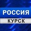 «Курск», ГТРК, г. Курск