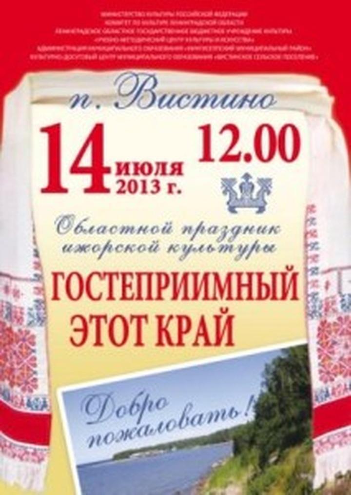 Праздник ижорской культуры пройдет в Ленобласти