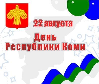 Национальная библиотека Коми отпразднует День республики краеведческой викториной и трансляциями