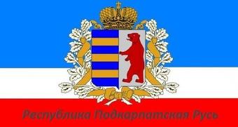 """Русины Украины обратились к Путину с просьбой о """"миротворческой операции"""""""