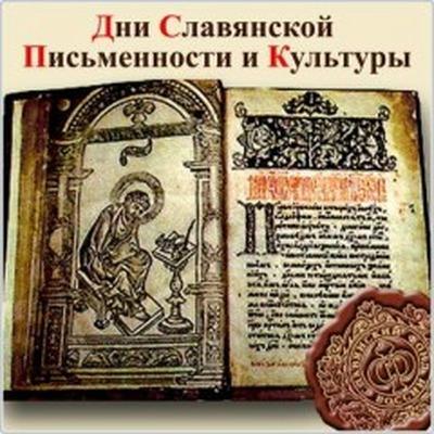 В Ульяновске готовятся к Дню славянской письменности и культуры