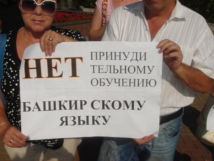 На конференции в Башкирии пожаловались на обязательное изучение национального языка