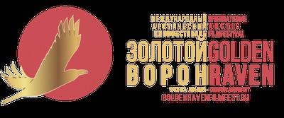 """Арктический кинофестиваль """"Золотой ворон"""" принимает работы о судьбах коренных народов"""