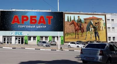 В Новочеркасске на фасаде торгового центра разместили баннер с казаками Вермахта