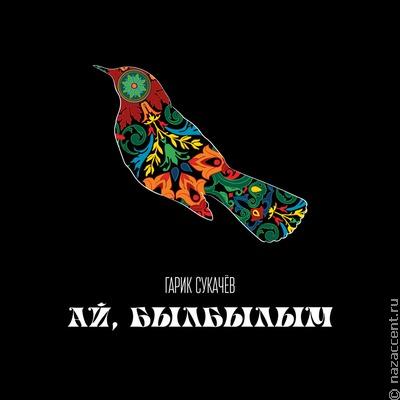 Гарик Сукачев исполнил башкирскую народную песню в память о трагедии в Казани