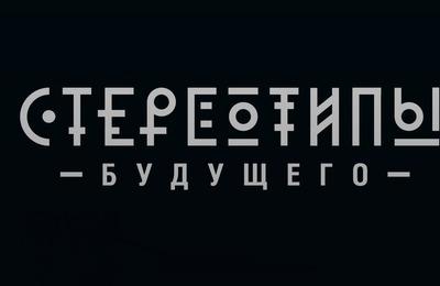 Лучшие исполнители экспериментальной этнической музыки и танца получат полмиллиона рублей