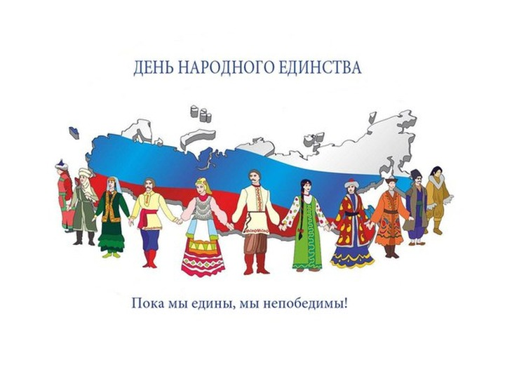 ВЦИОМ: 53% россиян видят народное единство в России