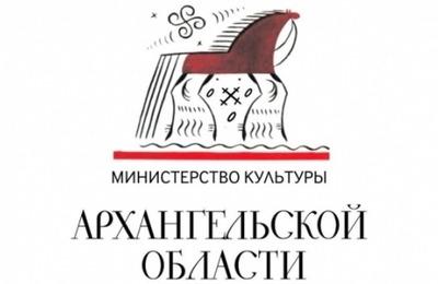 В Архангельской области поддержат грантами проекты по истории и фольклору