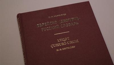В Москве презентовали новый словарь горских евреев