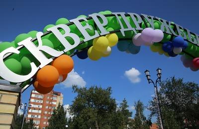 Открытие Сквера дружбы народов в Омске